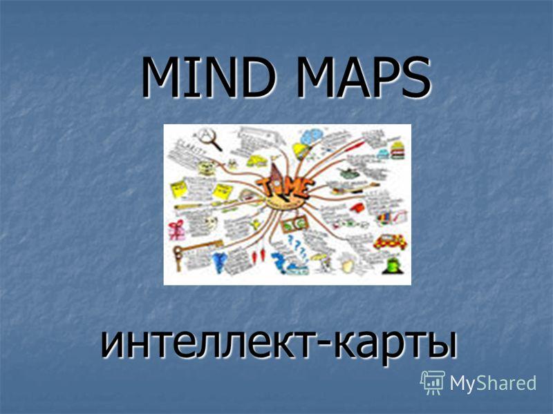 MIND MAPS интеллект-карты