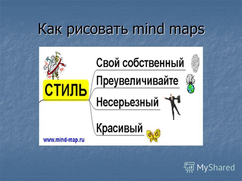 Как рисовать mind maps