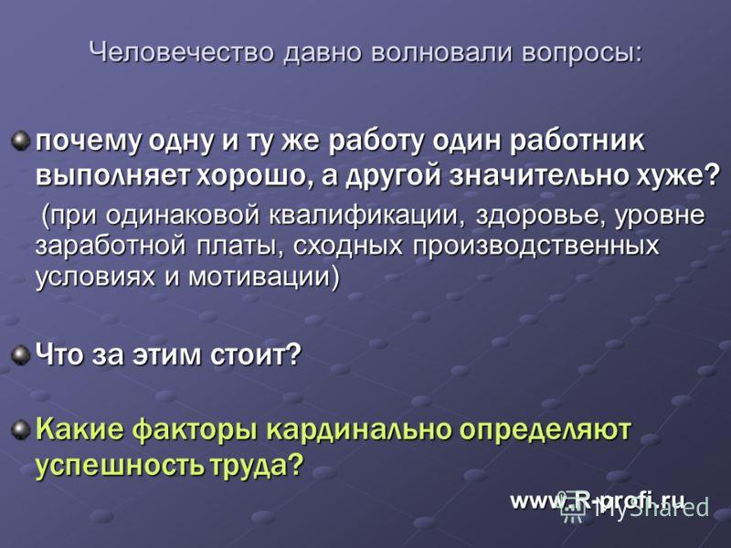 УСПЕШНЫЙ СОТРУДНИК - КТО ОН? КАК ЭТО ОПРЕДЕЛИТЬ? www.R-profi.ru www.R-profi.ru