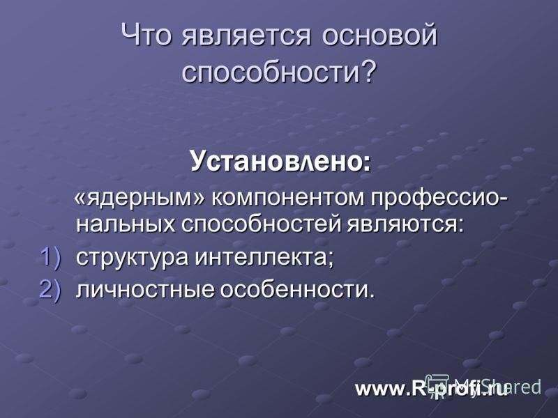 УСТАНОВЛЕНО: любая успешная профессиональная деятельность выдвигает требования к работнику – наличие способностей к этому виду деятельности к этому виду деятельности www.R-profi.ru www.R-profi.ru