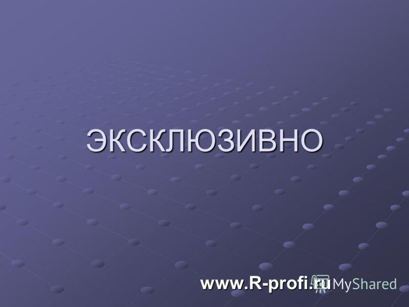 ТЕХНОЛОГИЯ КАДРОВОГО АУДИТА АНАЛИЗ ПРОФПРИГОДНОСТИ ПЕРСОНАЛА КОНСАЛТИНГ РУКОВОДИТЕЛЕЙ www.R-profi.ru www.R-profi.ru