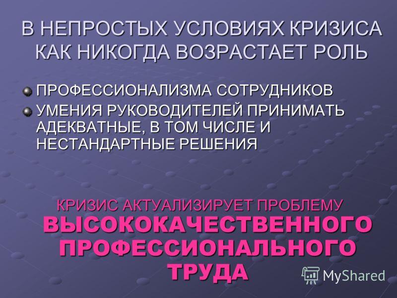 ТОЛЬКО УСПЕШНО РАБОТАЮЩИЙ СОТРУДНИК СОЗДАЕТ МАКСИМАЛЬНУЮ ПРИБЫЛЬ www.R-profi.ru