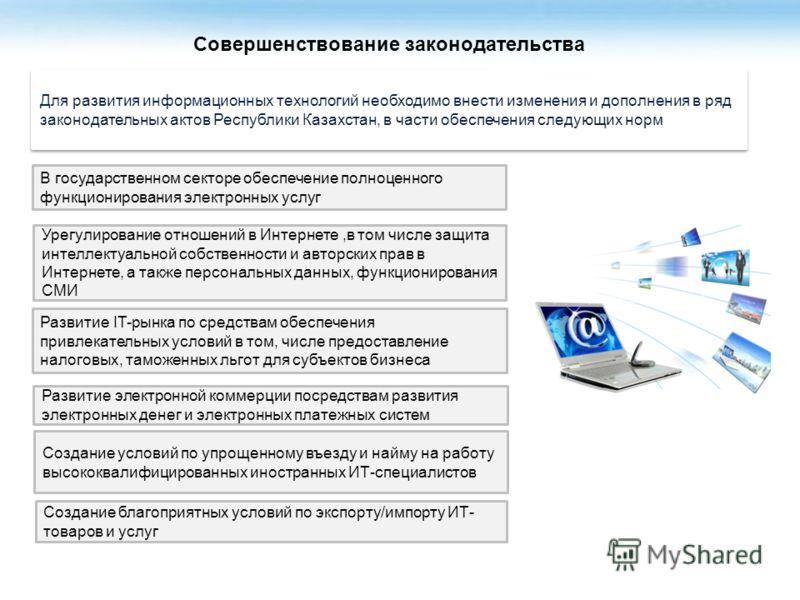 Инфраструктура Технологии Интеллект Для развития информационных технологий необходимо внести изменения и дополнения в ряд законодательных актов Республики Казахстан, в части обеспечения следующих норм В государственном секторе обеспечение полноценног
