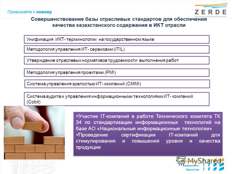 Методология управления ИТ- сервисами (ITIL) Унификация ИКТ- терминологии на государственном языке Система управления зрелостью ИТ- компаний (СММI) Утверждение отраслевых нормативов трудоемкости выполнения работ Методология управления проектами (PMI)