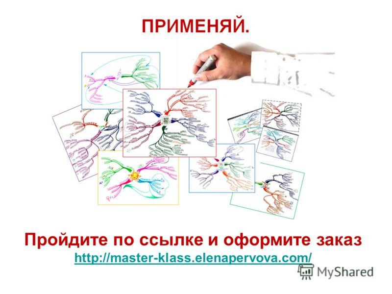 Пройдите по ссылке и оформите заказ http://master-klass.elenapervova.com/