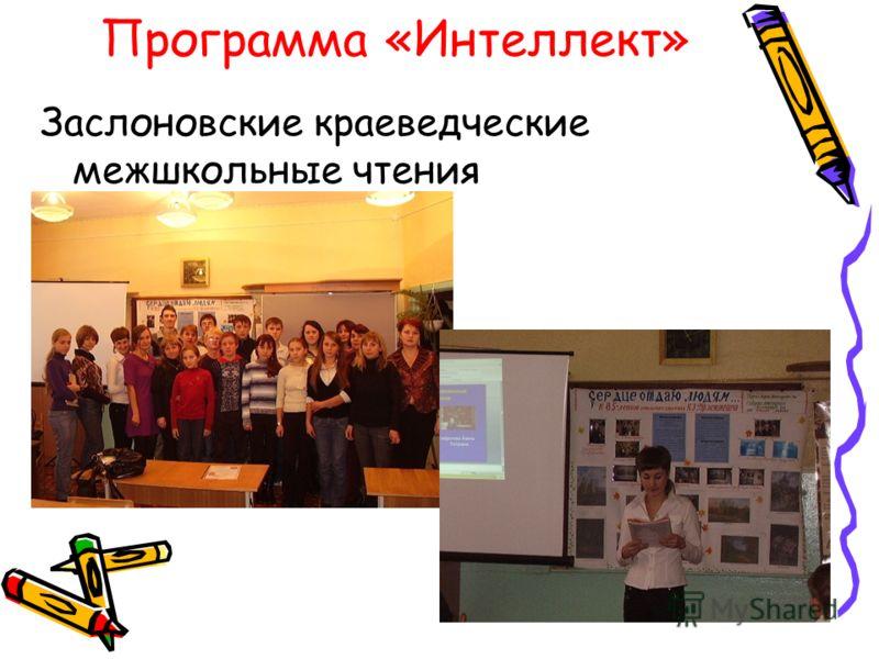 Программа «Интеллект» Заслоновские краеведческие межшкольные чтения