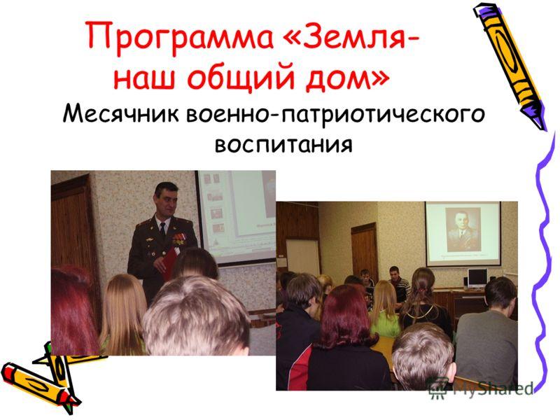 Программа «Земля- наш общий дом» Месячник военно-патриотического воспитания
