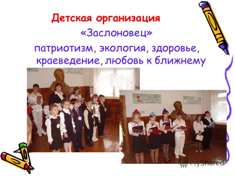 Детская организация «Заслоновец» патриотизм, экология, здоровье, краеведение, любовь к ближнему