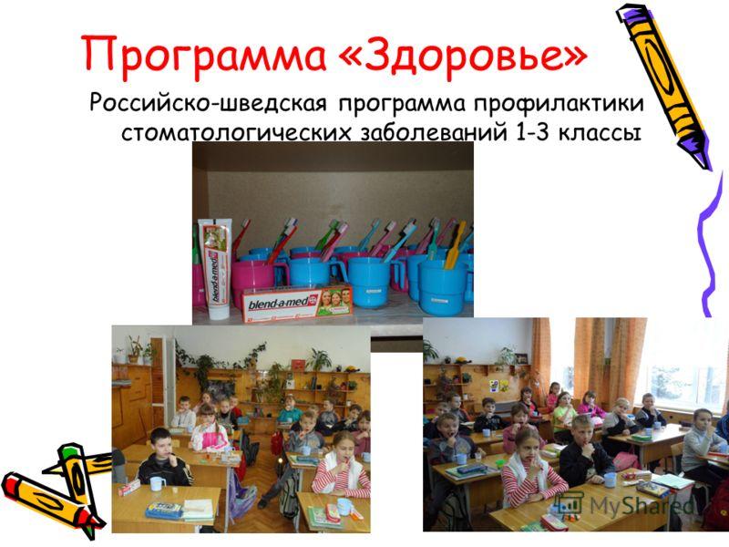 Программа «Здоровье» Российско-шведская программа профилактики стоматологических заболеваний 1-3 классы