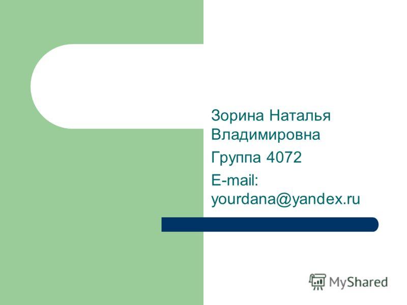 Зорина Наталья Владимировна Группа 4072 E-mail: yourdana@yandex.ru