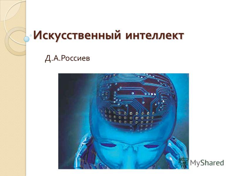 Искусственный интеллект Д. А. Россиев