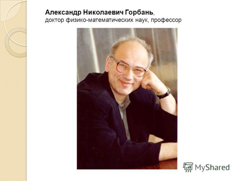 Александр Николаевич Горбань, доктор физико-математических наук, профессор