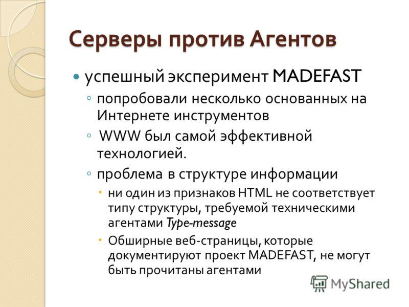 Серверы против Агентов успешный эксперимент MADEFAST попробовали несколько основанных на Интернете инструментов WWW был самой эффективной технологией. проблема в структуре информации ни один из признаков HTML не соответствует типу структуры, требуемо