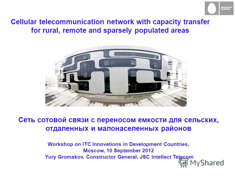 Cellular telecommunication network with capacity transfer for rural, remote and sparsely populated areas Сеть сотовой связи с переносом емкости для сельских, отдаленных и малонаселенных районов Workshop on ITC Innovations in Development Countries, Mo