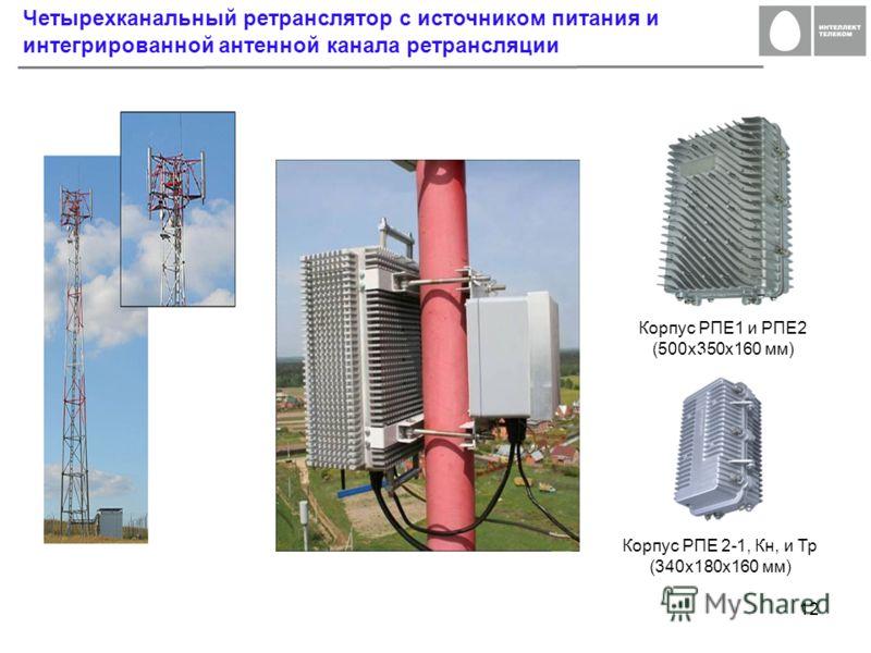 12 Четырехканальный ретранслятор с источником питания и интегрированной антенной канала ретрансляции Корпус РПЕ1 и РПЕ2 (500х350х160 мм) Корпус РПЕ 2-1, Кн, и Тр (340х180х160 мм)