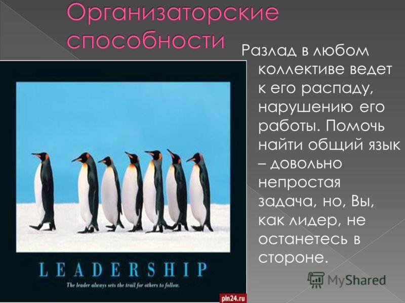 Разлад в любом коллективе ведет к его распаду, нарушению его работы. Помочь найти общий язык – довольно непростая задача, но, Вы, как лидер, не останетесь в стороне.