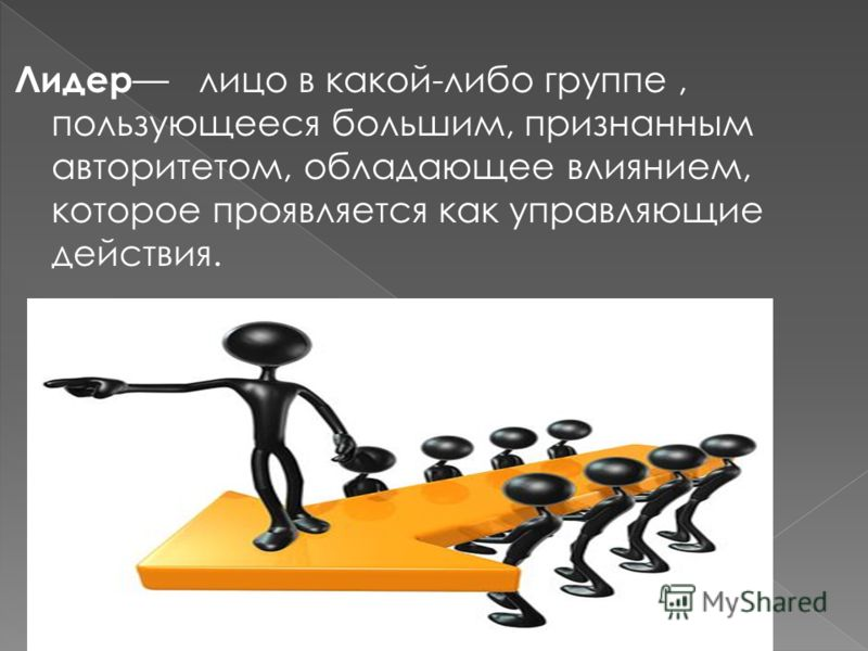Лидер лицо в какой-либо группе, пользующееся большим, признанным авторитетом, обладающее влиянием, которое проявляется как управляющие действия.