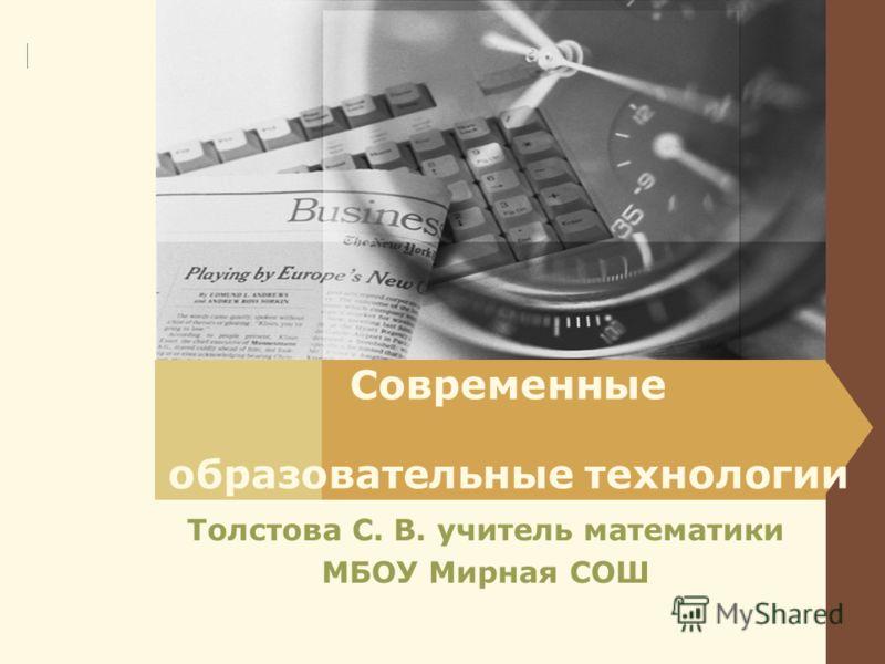 LOGO Современные образовательные технологии Толстова С. В. учитель математики МБОУ Мирная СОШ