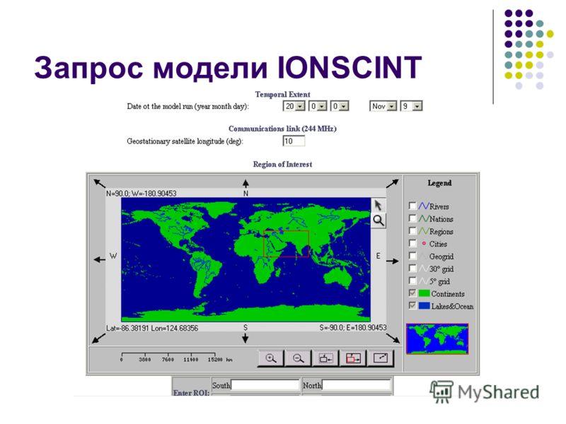 Запрос модели IONSCINT