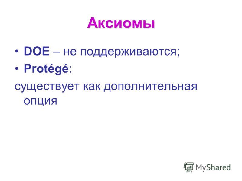 Аксиомы DOE – не поддерживаются; Protégé: существует как дополнительная опция