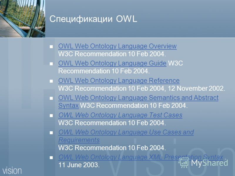 Спецификации OWL OWL Web Ontology Language Overview W3C Recommendation 10 Feb 2004. OWL Web Ontology Language Overview OWL Web Ontology Language Guide W3C Recommendation 10 Feb 2004. OWL Web Ontology Language Guide OWL Web Ontology Language Reference
