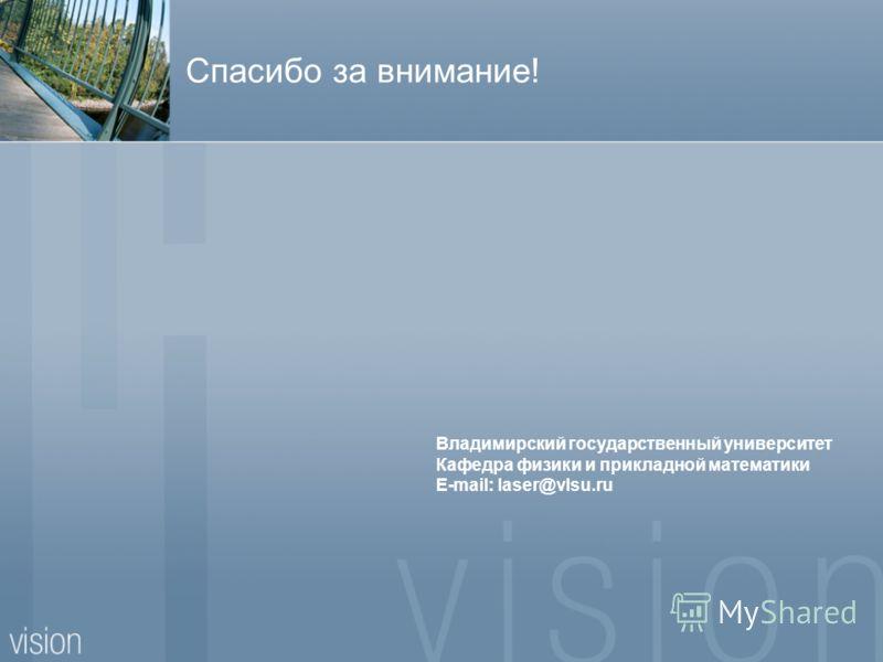Спасибо за внимание! Владимирский государственный университет Кафедра физики и прикладной математики E-mail: laser@vlsu.ru