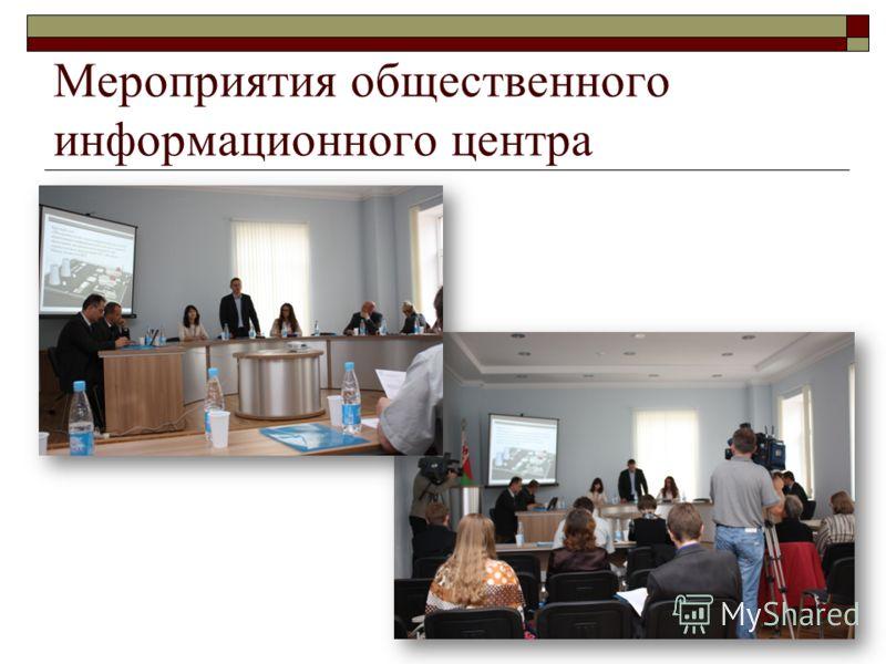 Мероприятия общественного информационного центра