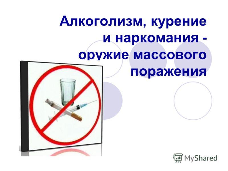 Алкоголизм, курение и наркомания - оружие массового поражения