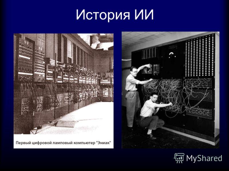 История ИИ
