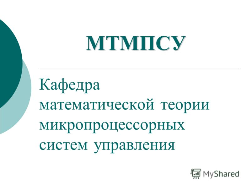 Кафедра математической теории микропроцессорных систем управления МТМПСУ