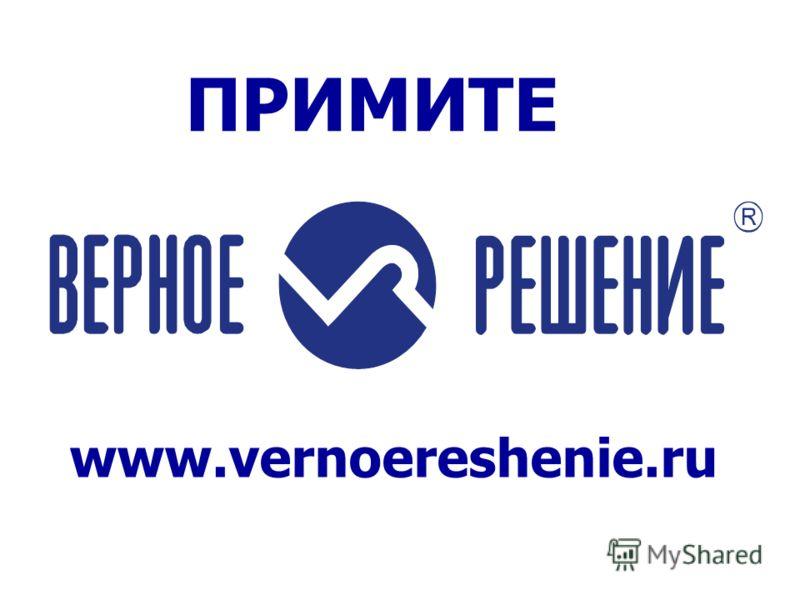 ПРИМИТЕ www.vernoereshenie.ru