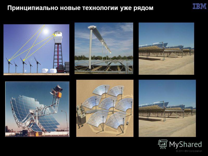 © 2011 IBM Corporation Dish Engine Power Tower Trough/Biomass Hybrid Принципиально новые технологии уже рядом