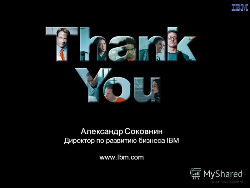 © 2011 IBM Corporation Александр Соковнин Директор по развитию бизнеса IBM www.Ibm.com
