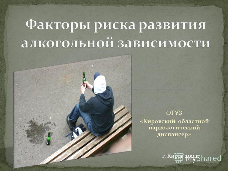 ОГУЗ «Кировский областной наркологический диспансер» г. Киров 2011 г.