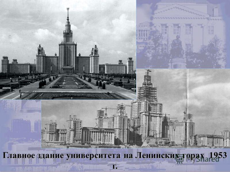 3 Главное здание университета на Ленинских горах 1953 г.