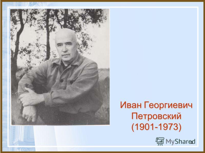 4 Иван Георгиевич Петровский (1901-1973)