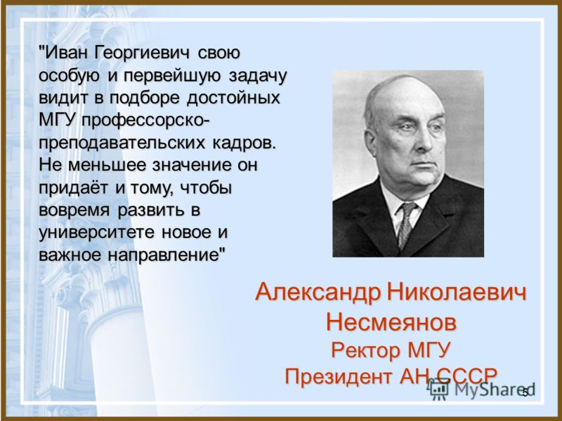 5 Александр Николаевич Несмеянов Ректор МГУ Президент АН СССР