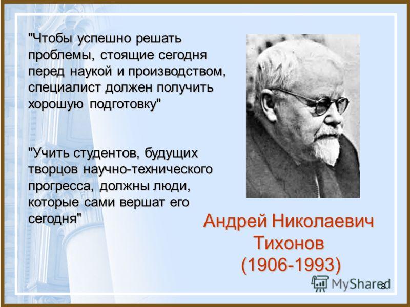 8 Андрей Николаевич Тихонов (1906-1993)