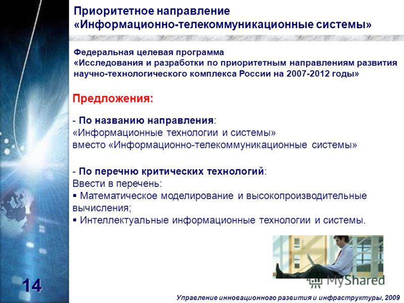 Управление инновационного развития и инфраструктуры, 2009 Федеральная целевая программа «Исследования и разработки по приоритетным направлениям развития научно-технологического комплекса России на 2007-2012 годы» Предложения: Приоритетное направление