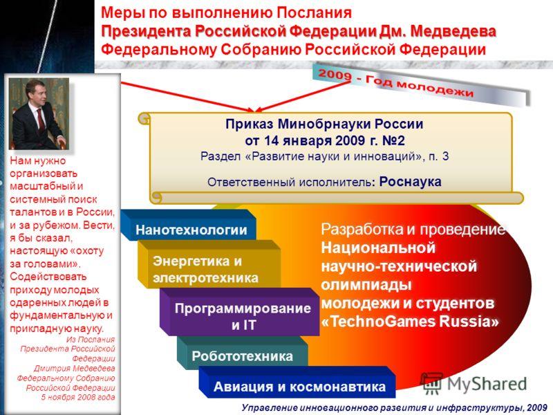 Управление инновационного развития и инфраструктуры, 2009 Меры по выполнению Послания Президента Российской Федерации Дм. Медведева Федеральному Собранию Российской Федерации Нам нужно организовать масштабный и системный поиск талантов и в России, и