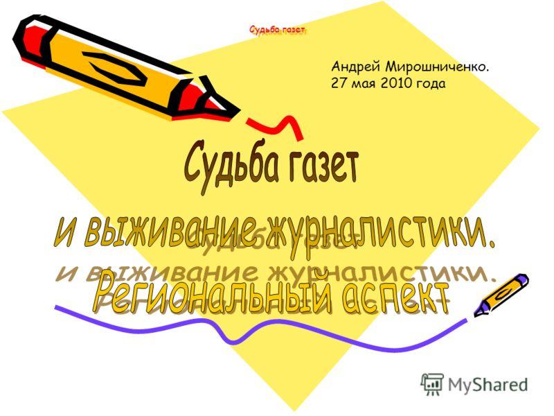 Судьба газет Андрей Мирошниченко. 27 мая 2010 года