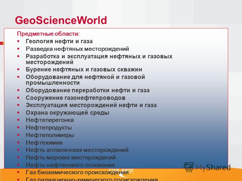 GeoScienceWorld Предметные области: Геология нефти и газа Разведка нефтяных месторождений Разработка и эксплуатация нефтяных и газовых месторождений Бурение нефтяных и газовых скважин Оборудование для нефтяной и газовой промышленности Оборудование пе