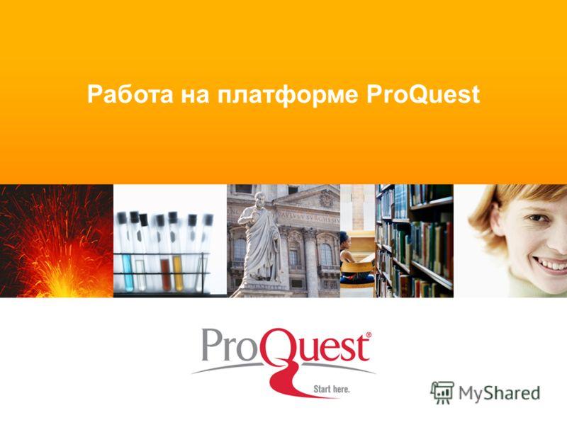 Работа на платформе ProQuest