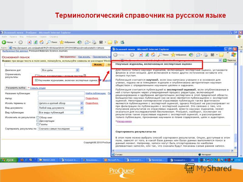 Терминологический справочник на русском языке