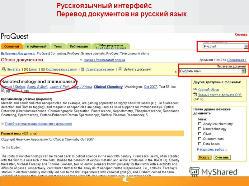 Русскоязычный интерфейс Перевод документов на русский язык