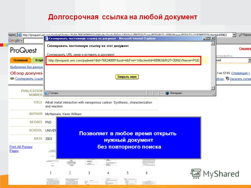 Долгосрочная ссылка на любой документ Позволяет в любое время открыть нужный документ без повторного поиска