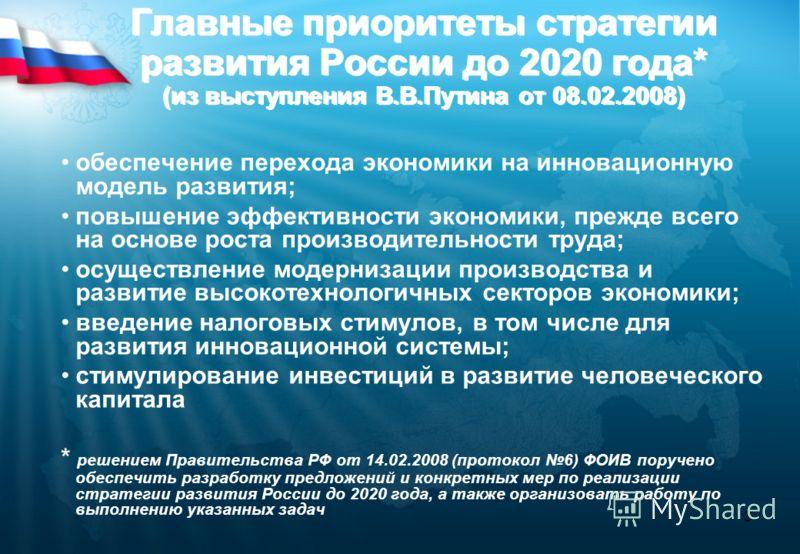 3 Главные приоритеты стратегии развития России до 2020 года* (из выступления В.В.Путина от 08.02.2008) обеспечение перехода экономики на инновационную модель развития; повышение эффективности экономики, прежде всего на основе роста производительности