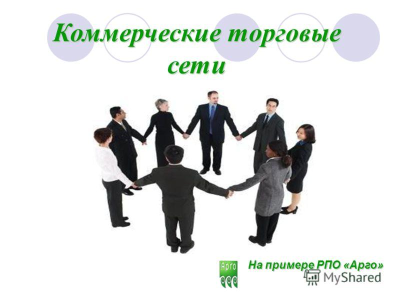 На примере РПО «Арго» Коммерческие торговые сети