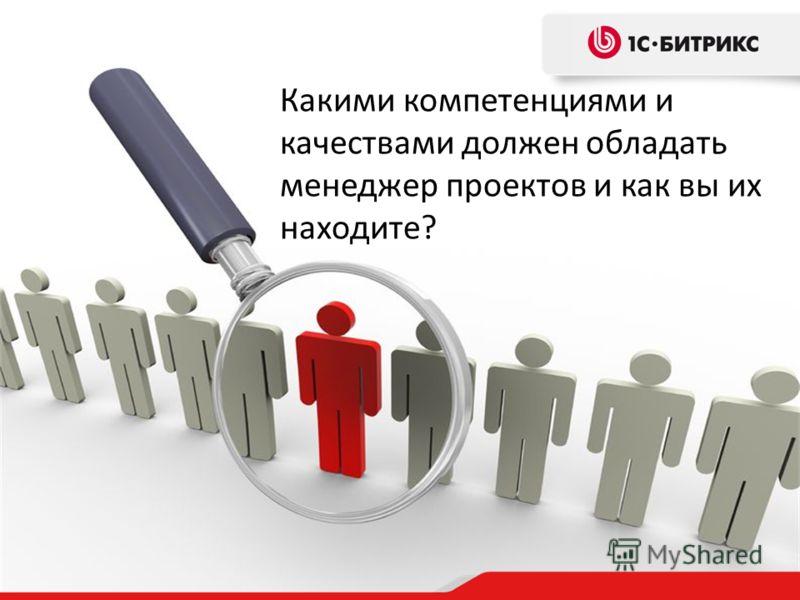 Какими компетенциями и качествами должен обладать менеджер проектов и как вы их находите?
