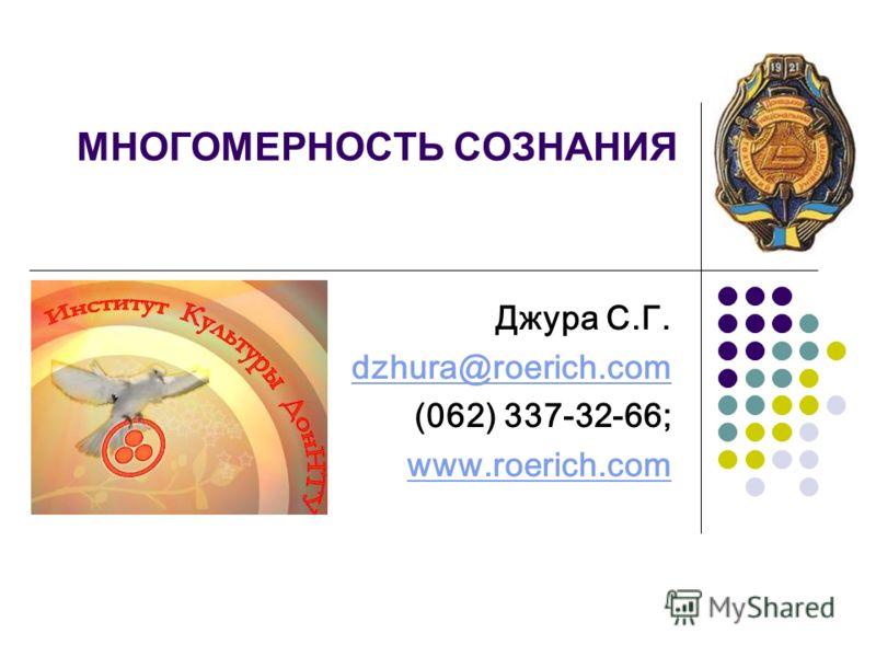 МНОГОМЕРНОСТЬ СОЗНАНИЯ Джура С.Г. dzhura@roerich.com (062) 337-32-66; www.roerich.com
